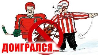 Лукашенко выгнали с хоккея. Новости ябатек №10