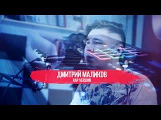 Alex Galagurskiy (Д. Маликов) - Rap Version | 5 ПЕСЕН