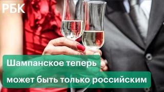 Moet Hennessy предупредила об остановке отгрузок шампанского в Россию: подробности