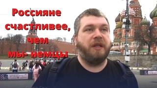 Комментарии немцев, на реакцию россиян. (Западные санкции)
