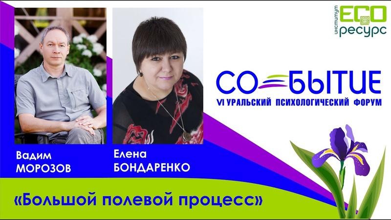 Большой полевой процесс Есть ли у человечества будущее Вадим Морозов и Елена Бондаренко
