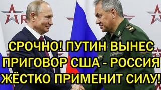 Срочно! Путин вынес жёсткий приговор  США - Впервые в новейшей истории президенту США отказали!