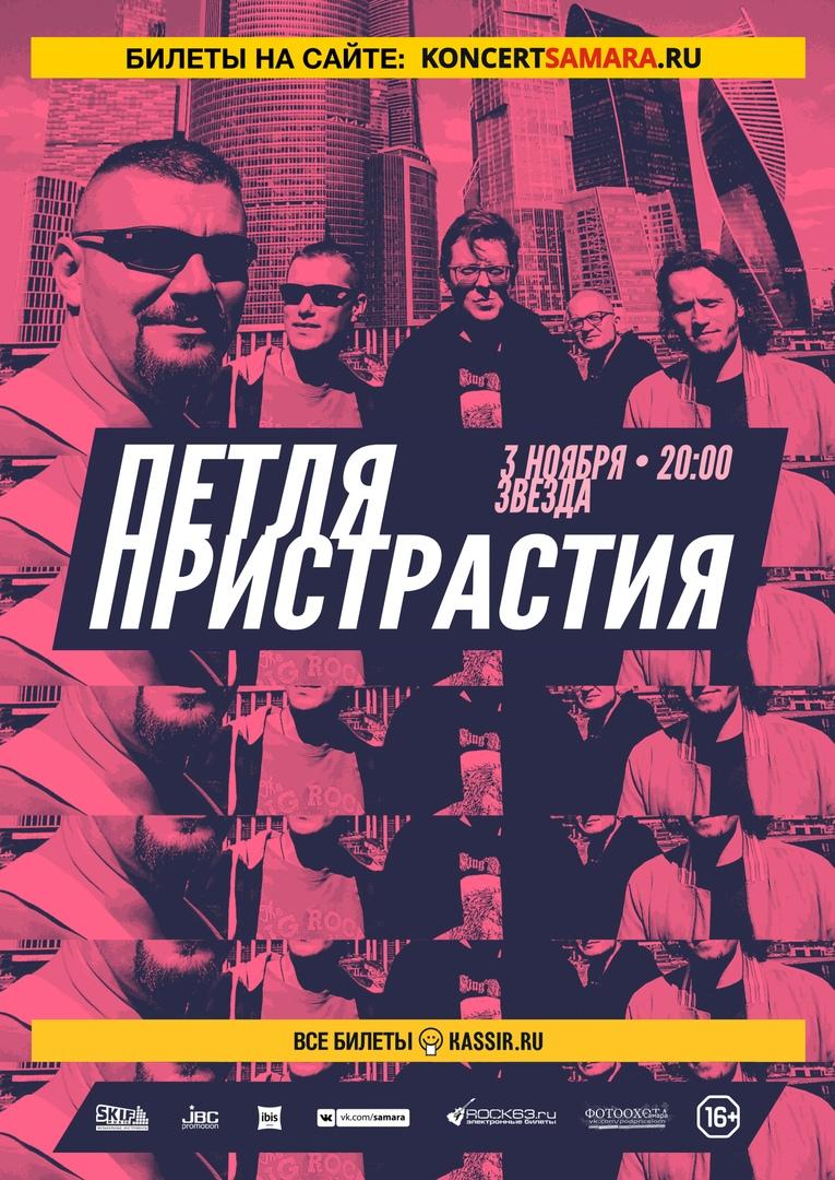 """Афиша Самара 3 ноября - Петля Пристрастия в Самаре! """"Звезда"""""""
