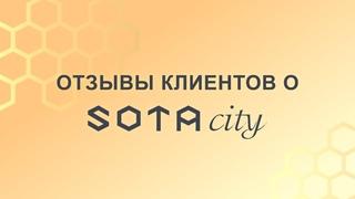 Отзыв Любови Львовны о SOTA.сity