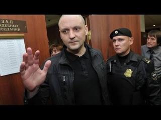 Сергей Удальцов интервью после суда по продлению полицейского надзора
