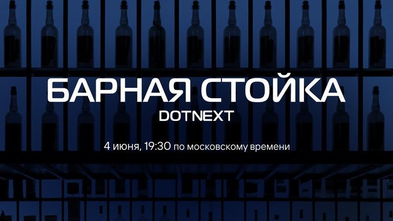 Барная стойка Андрей Акиньшин 04 06 2020