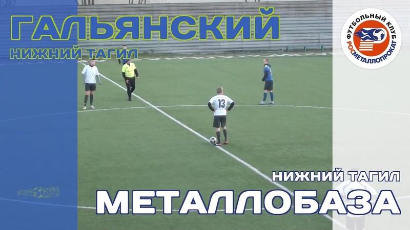 ФК Гальянский - Металлобаза-Высокогорец