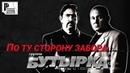 Бутырка - По ту сторону забора Альбом 2009