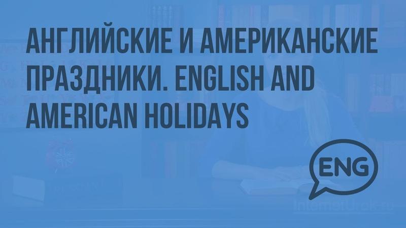 Английские и Американские праздники English and American holidays Видеоурок по английскому языку