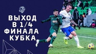 Первый матч года. Заснеженный Краснодар, голы Заболотного и Жоаозиньо, выход в 1/4 финала Кубка.