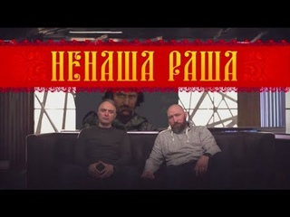 Рашка відмовилася від режиму тиші/ Жирік виє в ефірі/ Росія боїться НАТО | НЕНАША РАША #4