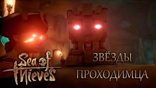 Звёзды проходимца (Tall Tales) - Sea of Thieves