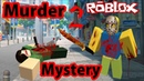 САМЫЕ СТРАШНЫЕ ПРЯТКИ С НОЖОМ В РОБЛОКС. | ТАЙНА УБИЙСТВА 2 | РОБЛОКС | ROBLOX | MURDER MYSTERY 2 |