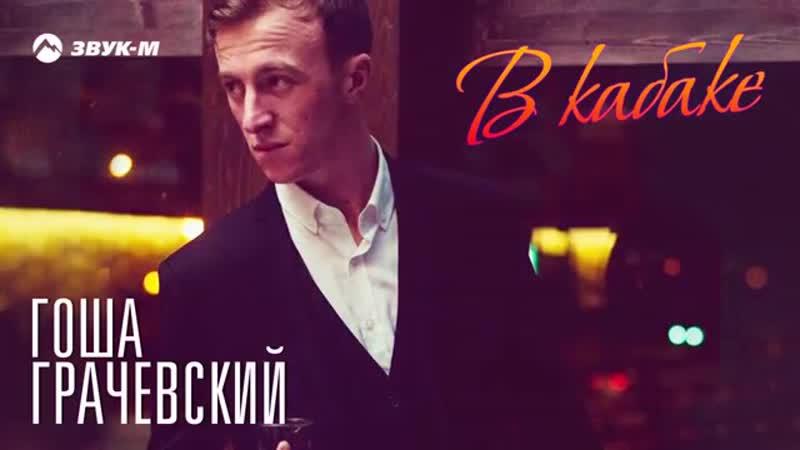 Гоша Грачевский - В кабаке _ Премьера трека 2019 (360p).mp4