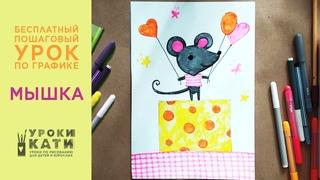 Как нарисовать мышку и сыр фломастерами, пошаговый урок для детей от 6 лет