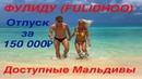 Мальдивские острова - Фулиду(Fulidhoo). Курорт для тех, кто не миллионер. (часть 2)