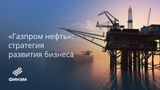 «Газпром нефть»: стратегия развития бизнеса 