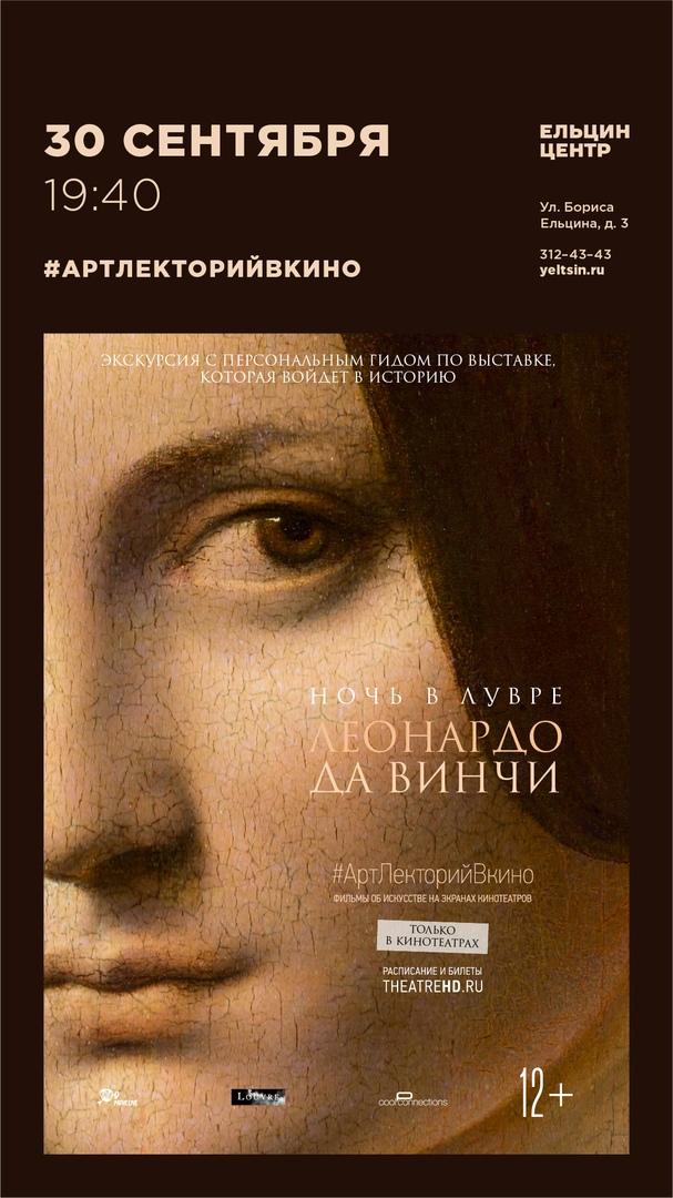 Афиша Екатеринбург Показ фильма «Ночь в Лувре: Леонардо да Винчи»