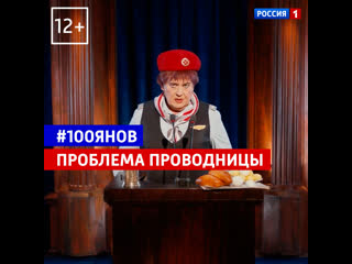 Проблема проводницы  100янов  Россия 1