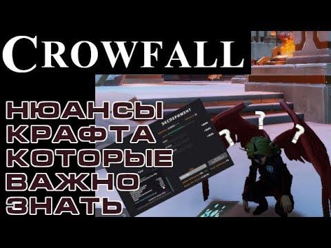 Crowfall нюансы при крафте которые надо знать