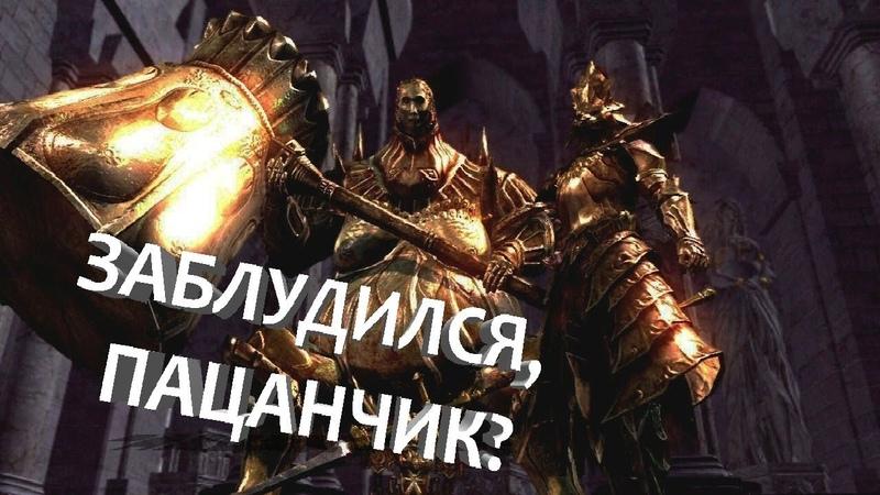 Анор Лондо (Анал Родео)! - Dark Souls PtDE (запись стрима)