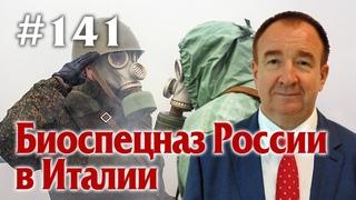 Игорь Панарин Мировая политика #141 Биоспецназ России в Италии