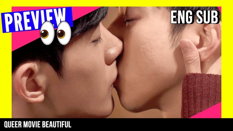 〈QUEER MOVIE Beautiful〉 PREVIEW👀 GAY LGBT BL FILM