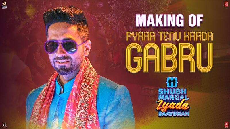 Pyaar Tenu Karda Gabru Making | Shubh Mangal Zyada Saavdhan | Ayushmann K |YoYo Honey S Tanishk B