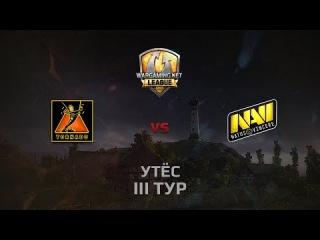 WGL GS TORNADO vs NAVI  2 Season 2014 Round 3 Бой 4 Утёс