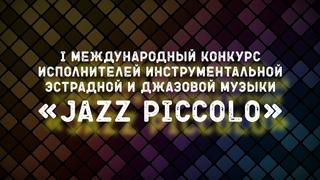 I международный конкурс исполнителей инструментальной эстрадной и джазовой музыки «JAZZ PICCOLO»