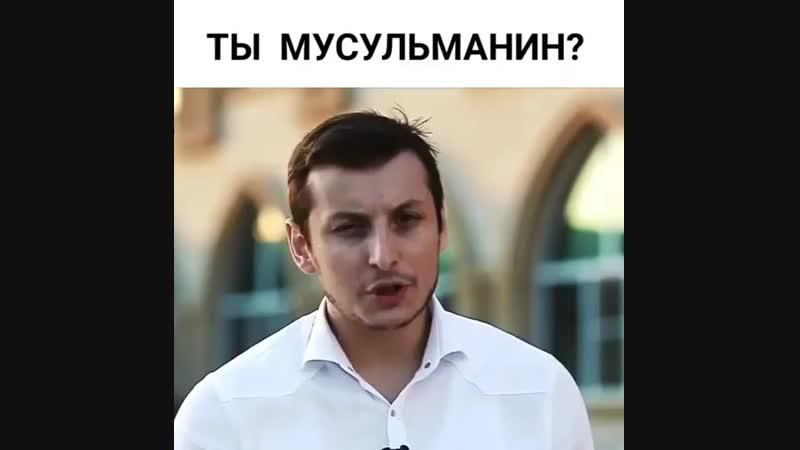 ты Мусульманин ОдноКавказцы mp4