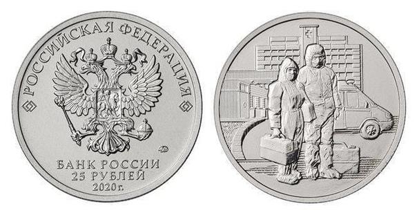 Банк России решил выпустить памятную монету, посвящённую медработникам, номинал 25