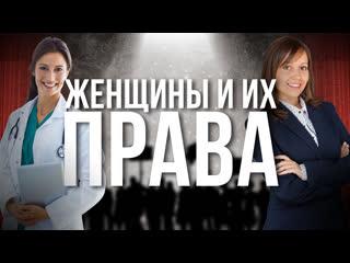 Права русских женщин: от Рюрика до Путина
