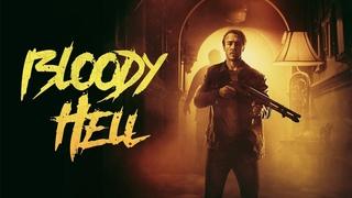 Чёртов ад / Bloody Hell (2020)