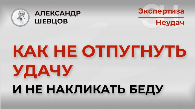 Как не отпугнуть удачу и не накликать беду | Александр Шевцов