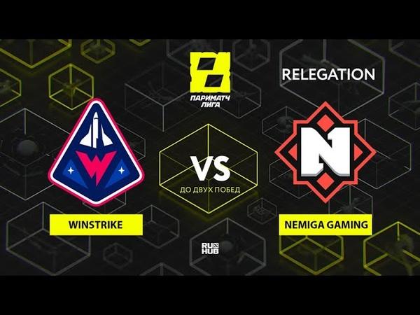 Winstrike Team vs Nemiga Gaming Лига Париматч Relegation bo3 game 2 Lex 4ce