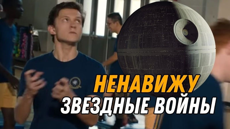 Питер Паркер НЕНАВИДИТ Звёздные Войны СМЕШНАЯ ОЗВУЧКА Человек Паук Возвращение домой