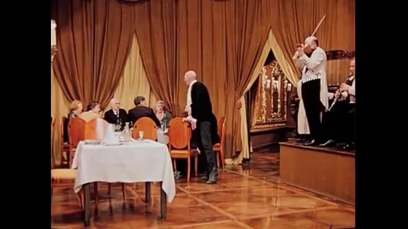 Официант шампанского Хамы Киса Воробьянинов зажигает '12 стульев' 1971 г