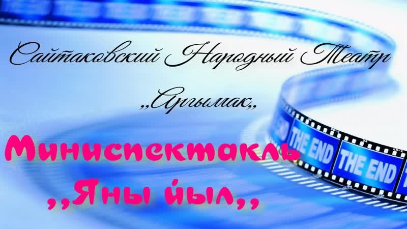 ,,Яны йыл,,-Сайтаковский Народный Театр