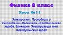 Физика 8 класс (Урок№11 - Проводники и диэлектрики. Электризация тел. Электрический заряд.)