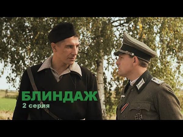 БЛИНДАЖ 2 серия Военная драма