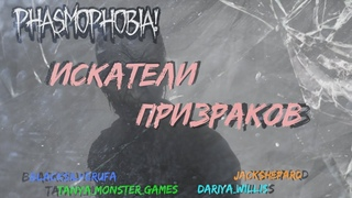 Искатели Призраков • Phasmophobia • BlackSilverUfa•Dariya_Willis•Tanya_Monster_Games•JackShepard•