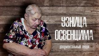 Узница Освенцима (документальный очерк) / The Prisoner of Auschwitz [eng sbtr]