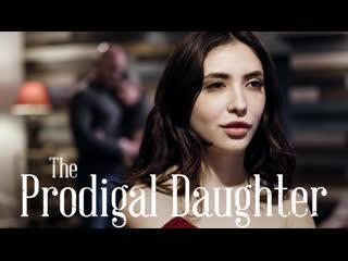 The prodigal daughter/jane wilde, dee williams, derrick pierce [puretaboo]