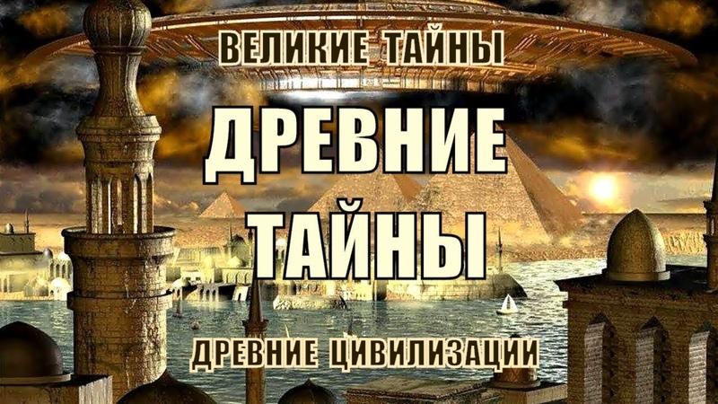 Тайны древних цивилизаций Великие тайны