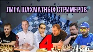 Играем Лигу Шахматных Стримеров 4 на