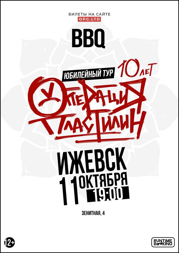 Афиша Ижевск 11.10 / ОПЕРАЦИЯ ПЛАСТИЛИН / Х ЛЕТ / ИЖЕВСК