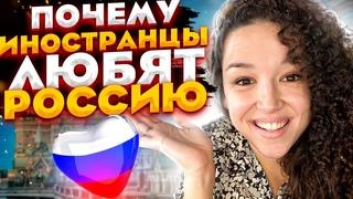 4 причины почему иностранцы любят Россию !   Француженка говорит по-русски