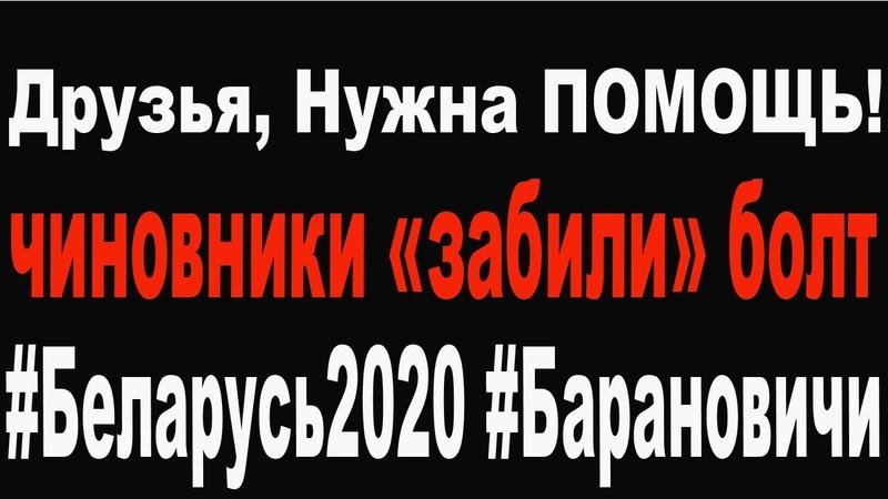 Болт на просьбы Нужна помощь Отмостка Барановичи