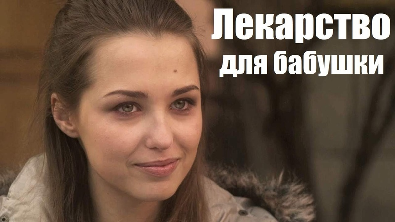 ЛЕКАРСТВО ДЛЯ БАБУШКИ сериал о любви русские фильмы мелодрама полностью